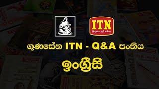 Gunasena ITN - Q&A Panthiya - O/L English (2018-11-02) | ITN