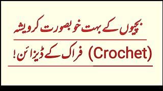 Latest Simple Woolen Baby Girls Dresses Design/ CUTE & STYLISH WOOLEN BABY FROCKS DESIGN