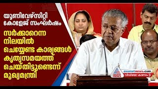 Government has taken appropriate action on University College violence says Pinarayi Vijayan