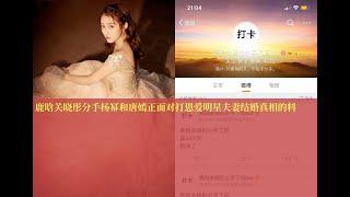 鹿晗关晓彤分手杨幂和唐嫣正面对打恩爱明星夫妻结婚真相的料
