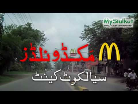 Sialkot - McDonald's in Cantt!