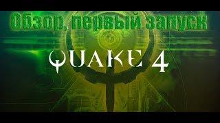 Quake 4 ► Прохождение ► Обзор, первый запуск ► #1