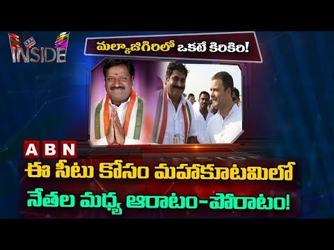 Clashes in Mahakutami over Malkajgiri MLA Tickets | Inside