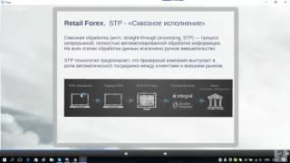 STP брокер - Сквозное исполнение - NDD МТ4  Фрагмент вебинара. Виталий Сергиенко