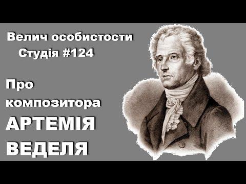 """Ірина Фаріон у програмі """"Велич особистості"""" про Артемія Веделя"""
