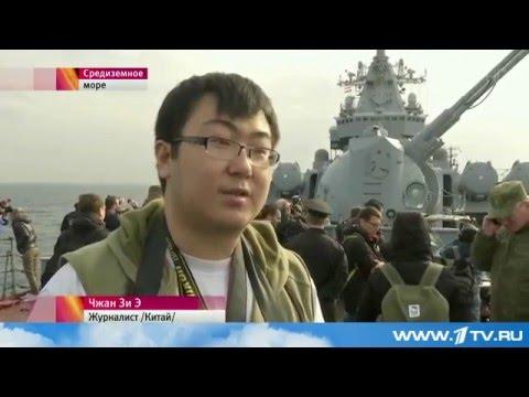 На борту военного корабля Москва у берегов Сирии