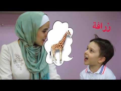Арабский язык для детей. Medina