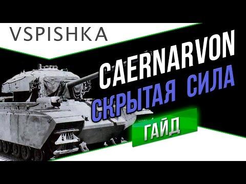 Caernarvon - Гайд по World Of Tanks - Скрытая Сила ТТ8 Британии