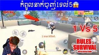 Morad King Of GYRO 1vs5, Solo Vs Fireteam,God of WRO Ep72//Rules Of Survival khmer //ROS KH 168