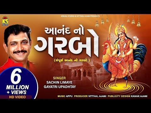 Aanad No Garbo ♫ Gujarati Devotional Original Audio Song ♬ By - Sachin Lemiye,gayatri Upadhayay video