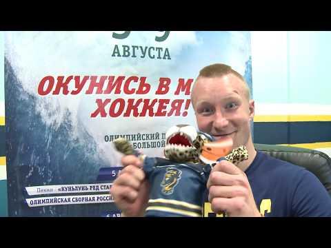 Приглашения на Sochi Hockey Open-2017: все, что осталось за кадром