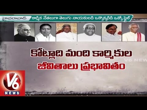 May Day Celebrations | Telugu Leaders Contribution For Welfare Of Labour | V6 News
