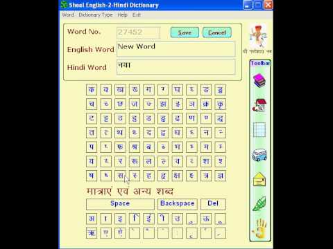 How to add a new word in Sheels English to Hindi Dictionary - By Sheelnidhi Gupta