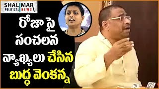 MLC Buddha Venkanna Comments on MLA Roja || Shalimar Political News