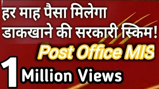 Post office monthly income scheme account #mis