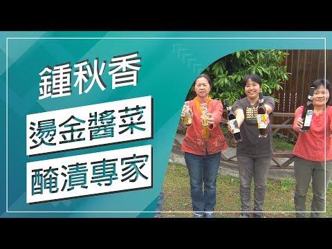 台灣-草地狀元-20180212 1/2-燙金醬菜達人