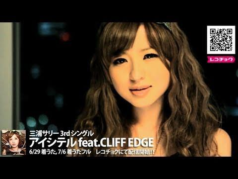 【PV】 アイシテル feat. CLIFF EDGE / 三浦サリー