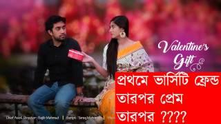 Download Top ten valentines day bangla natok 2017 ! Best romantic bangla natok ! valentines day natok list 3Gp Mp4