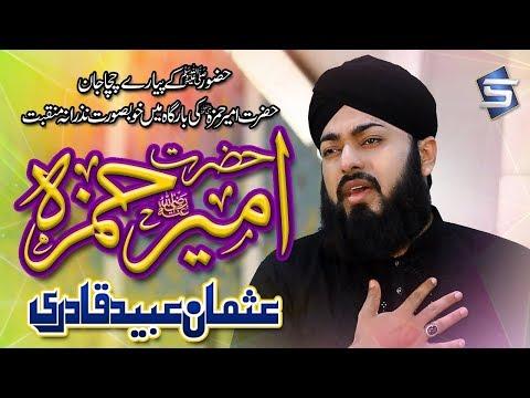 New Manqabat Hazrat Ameer Hamza (R.A) -  Usman Ubaid Qadri - R&R by Studio5