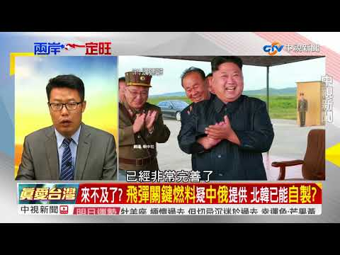 惡魔燃料? 美情報機構:北韓核武火箭燃料來自中俄?Part1│了解與互信 兩岸一定旺20170919