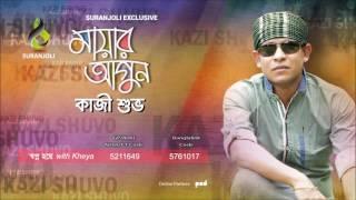 Kazi Shuvo - Shopno Hoye | স্বপ্ন হয়ে | Eid ul Azha 2016 | Suranjoli