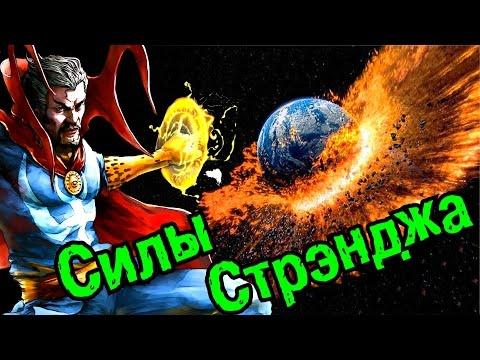 На что СПОСОБЕН Доктор Стрэндж!? Что нужно знать | Doctor Strange Marvel