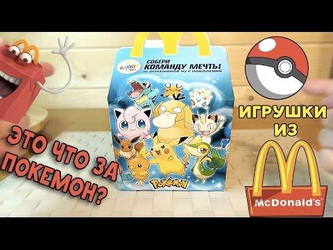 Игрушки Хэппи Мил Покемоны Pokémon McDonalds Happy Meal