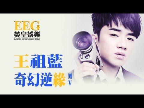 王祖藍 Cho Lam《奇幻逆緣》[Official MV]