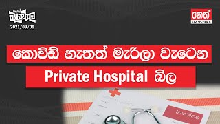 Private Hospital BILL  | 2021-09-09 | Neth Fm Balumgala