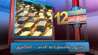28TH MAY 12PM MANI NEWS