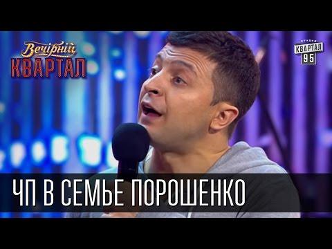 ЧП в семье Порошенко - сын попал в ДТП | Вечерний Квартал 23.05.2015