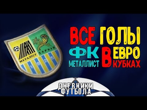 Все голы Металлиста в еврокубках | All goals Metallist in Europa HD