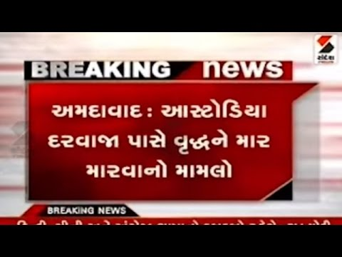 Old Man Beaten Publically Case in Ahmedabad || Sandesh News