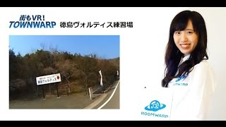 徳島 スポーツビレッジ 風景の動画説明