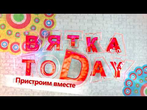 """Вятка Today"" выпуск 19.10.2017"