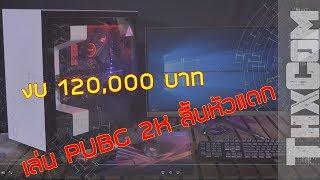 คอม 120,000.- ไว้ใช้เป็น PUBG PC เล่น 2K ลื่นๆด้วย Nvidia G-Sync แรง ลื่น สวย [PC Built]