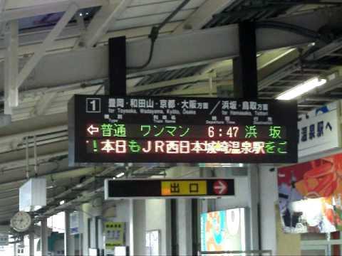 山陰本線「城崎温泉駅」の到着・発車時のメロディーは、 [いい湯だな]でした。