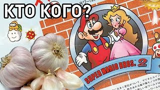 Super Mario Bros. 2 (Jap) - Кто Кого?