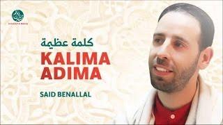 Said Benallal - Ta3fo ya khalqi (5) - Kalima Adima | ألبوم كلمة عظيمة | المنشد محمد سعيد بنعلال