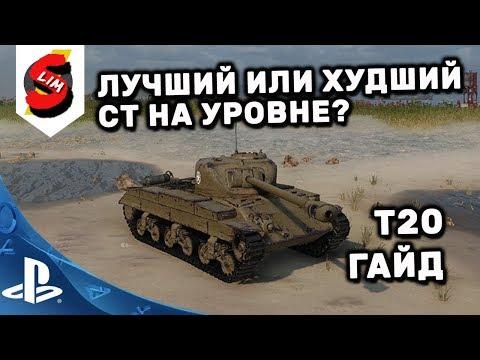 T20 ГАЙД WOT CONSOLE PS4 XBOX ГАЙД Slim World of Tanks VOD