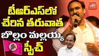 Bollam Mallaiah Yadav Speech After Joining TRS Party | KTR | Telangana Politics