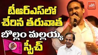 Bollam Mallaiah Yadav Speech After Joining TRS Party | KTR | Telangana Politics