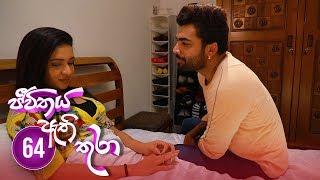 Jeevithaya Athi Thura   Episode 64 - (2019-08-09)   ITN