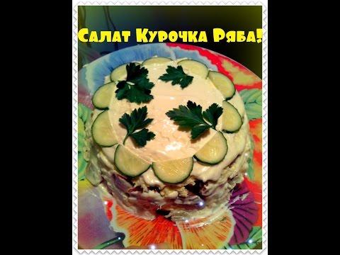 NEW!!!Слоеный салат Курочка Ряба!Очень вкусный!
