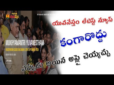 Ap Nirudyoga Bruthi 2018 Online Apply Latest Breaking News || Education Concepts
