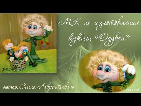 Мастер-класс по кукле Одуван и Обережке-благополучнице в скульптурно-текстильной (чулочной) технике