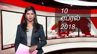BBC Tamil TV News Bulletin 10/04/18 பிபிசி தமிழ் தொலைக்காட்சி செய்தியறிக்கை 10/04/18
