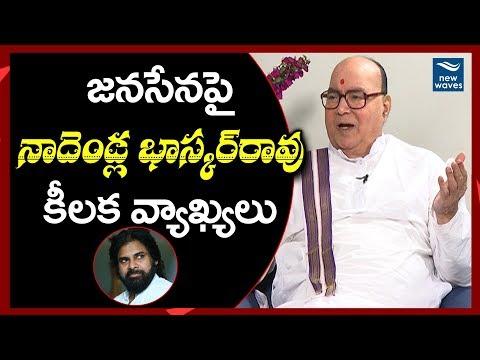 జనసేనపై నాదెండ్ల భాస్కర్ రావు కీలక వ్యాఖ్యలు Nadendla Bhaskar Rao Comments on Janasena | New Waves