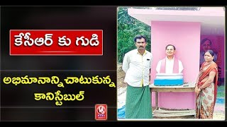 KCR Die Hard Fan | Constable Builds Temple For KCR In Nidamanuru | Nalgonda