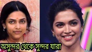 বলিউড অভিনেত্রী যারা অসুন্দর থেকে সুন্দরী নায়িকা হয়েছে | Bollywood actresses who ugly to beautiful